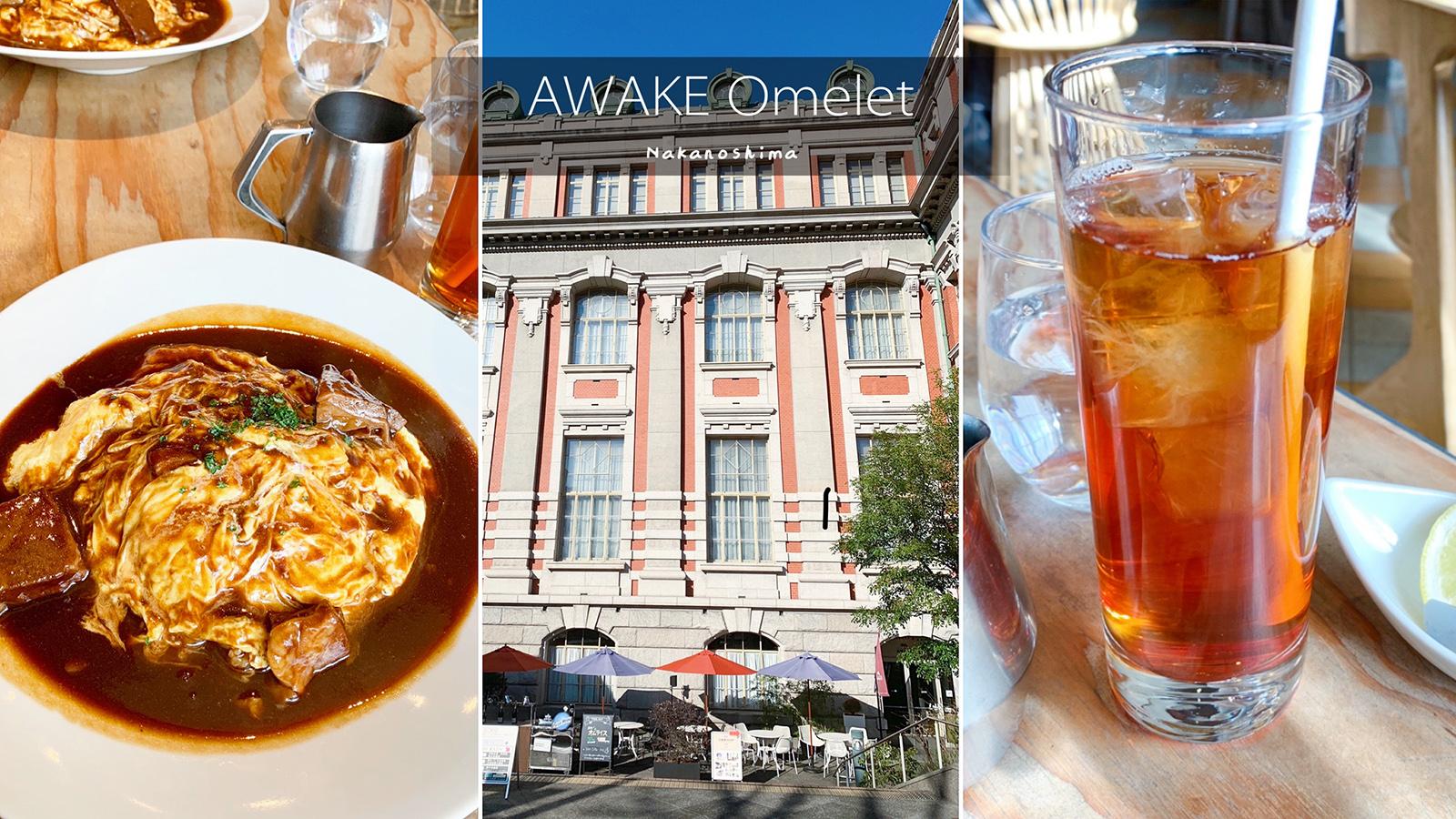 ☆【2019。大阪】後知後覺的新版中央公會堂蛋包飯:AWAKE餐廳 @凱的日本食尚日記