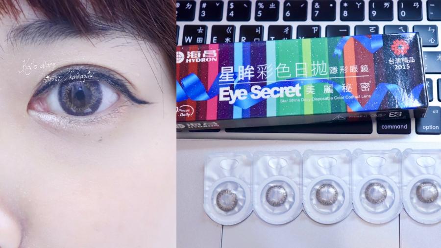 ☆【隱眼】海昌星眸彩色日拋-星辰森林。也太低調了吧 @凱的日本食尚日記