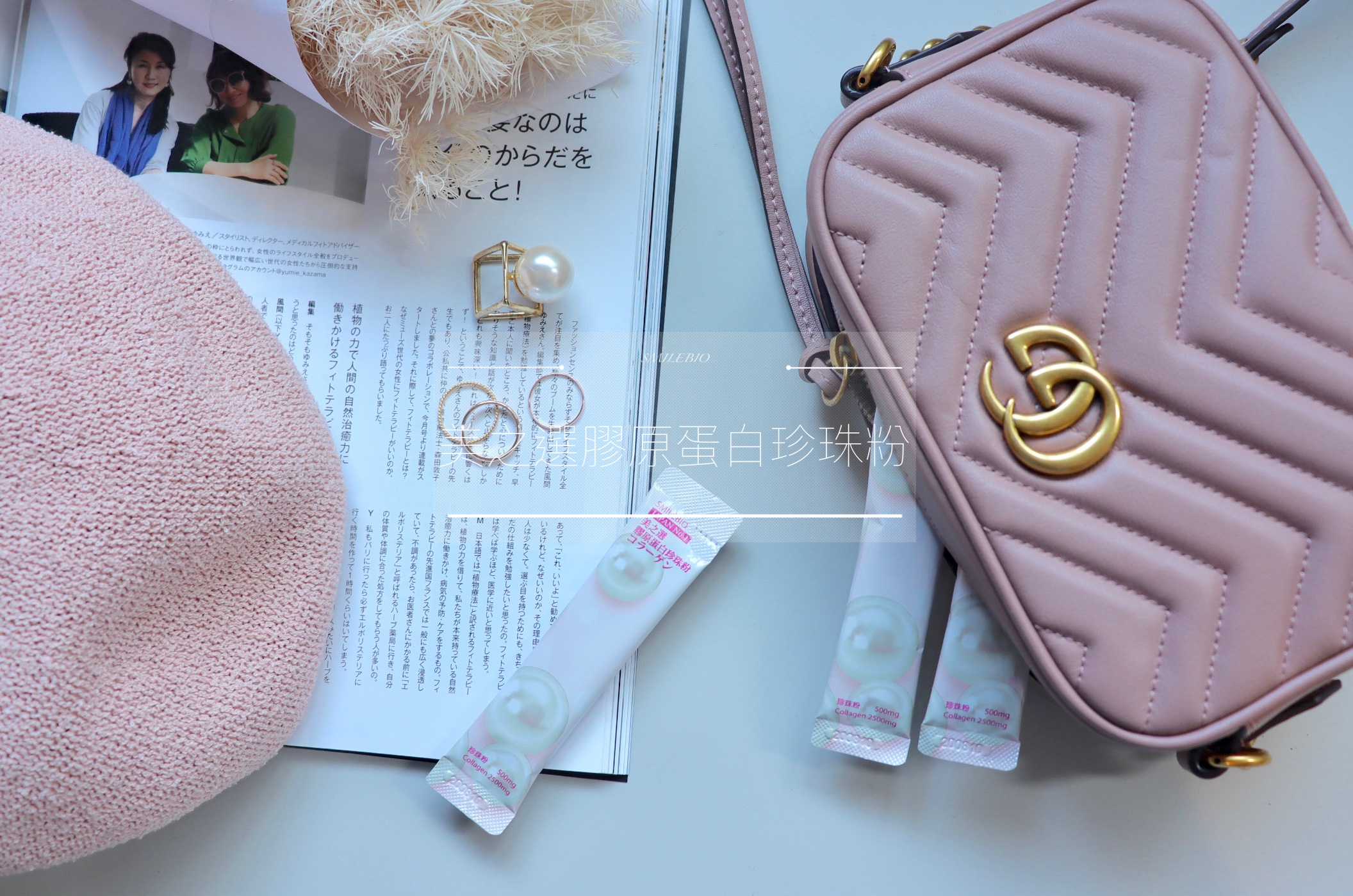 ☆【保養】美之選膠原蛋白珍珠粉。旅遊打包第一順位 @凱的日本食尚日記