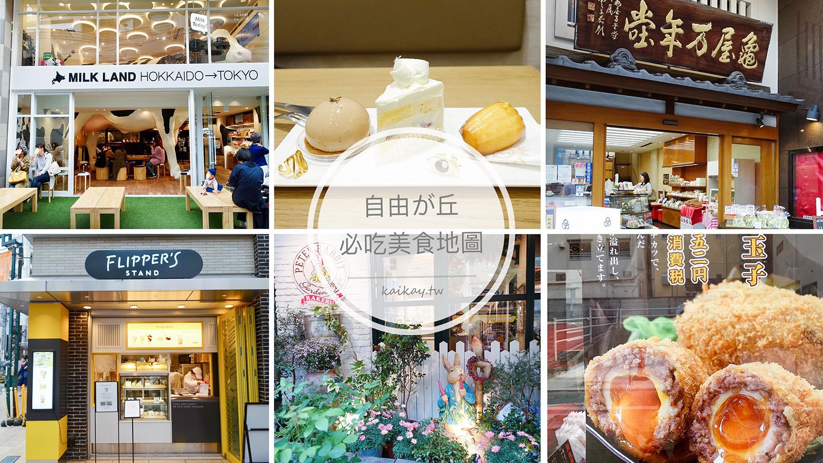 ☆【2019。東京】|自由之丘就要這樣吃|。6大精選必吃美食店家 @凱的日本食尚日記