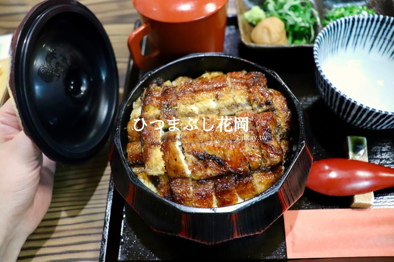 ☆【2019。名古屋】外酥內軟的鰻魚飯五吃:ひつまぶし花岡 @凱的日本食尚日記
