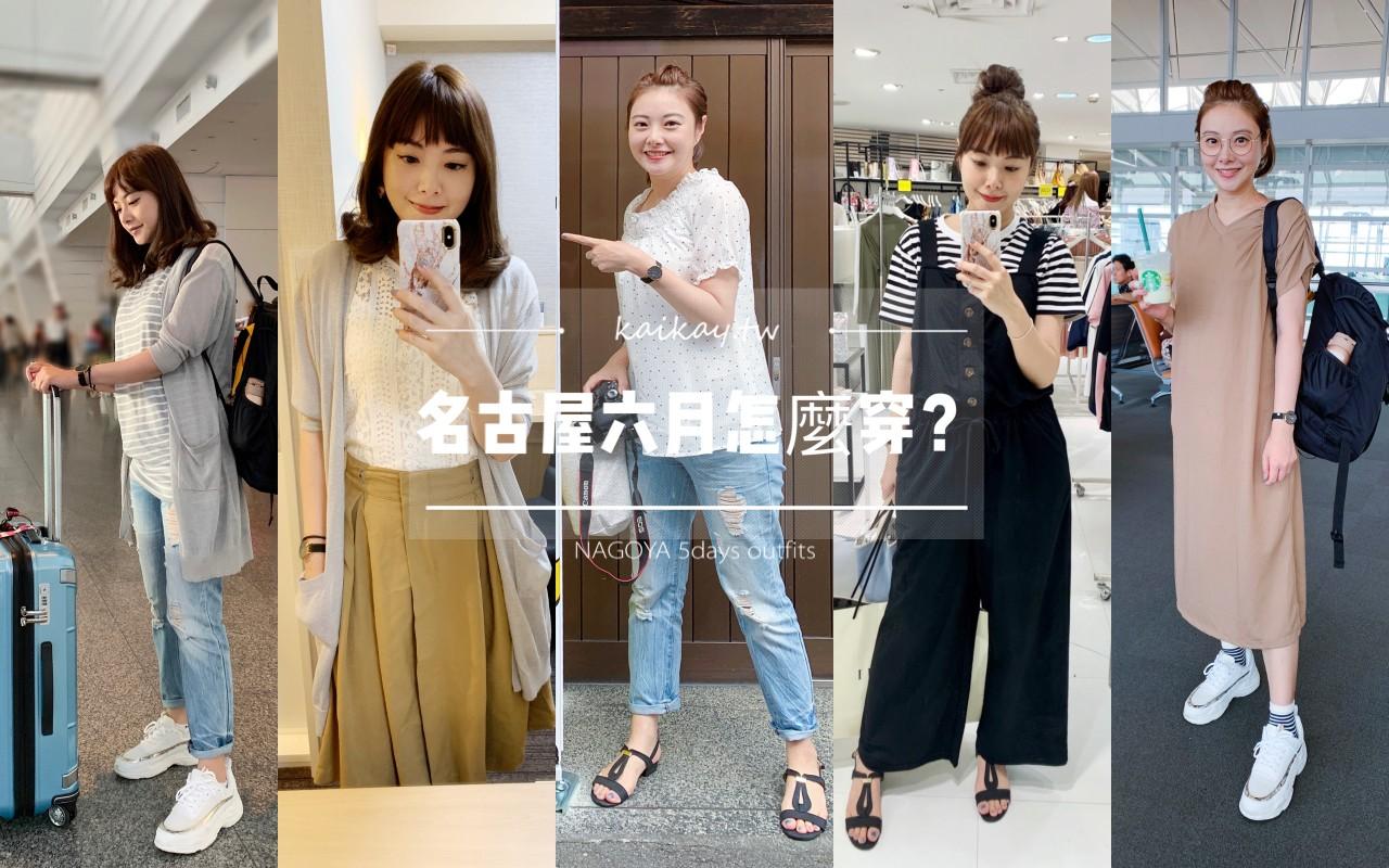 ☆【2019。名古屋】六月的名古屋天氣。有點熱的5天4夜出差穿搭 @凱的日本食尚日記