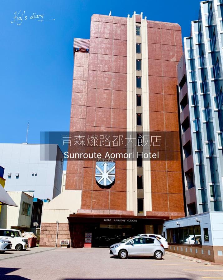 即時熱門文章:☆【2019。青森】CP值很高的青森燦路都大飯店Aomori Sunroute Hotel