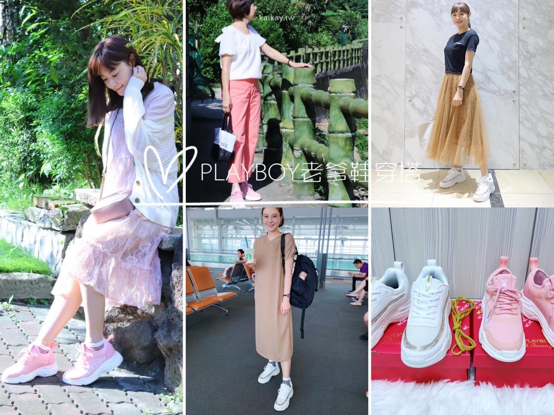 ☆【私鞋穿搭】輕盈增高的PLAYBOY「兔兔老爹鞋」母女穿搭 @凱的日本食尚日記