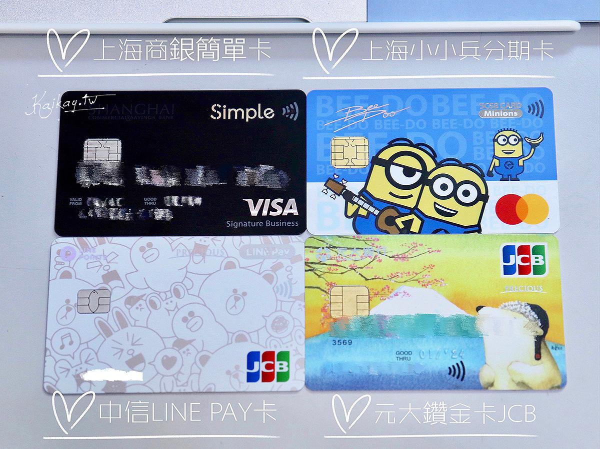 即時熱門文章:☆【日本】日本旅遊刷什麼信用卡?不專業旅日無腦卡大集合
