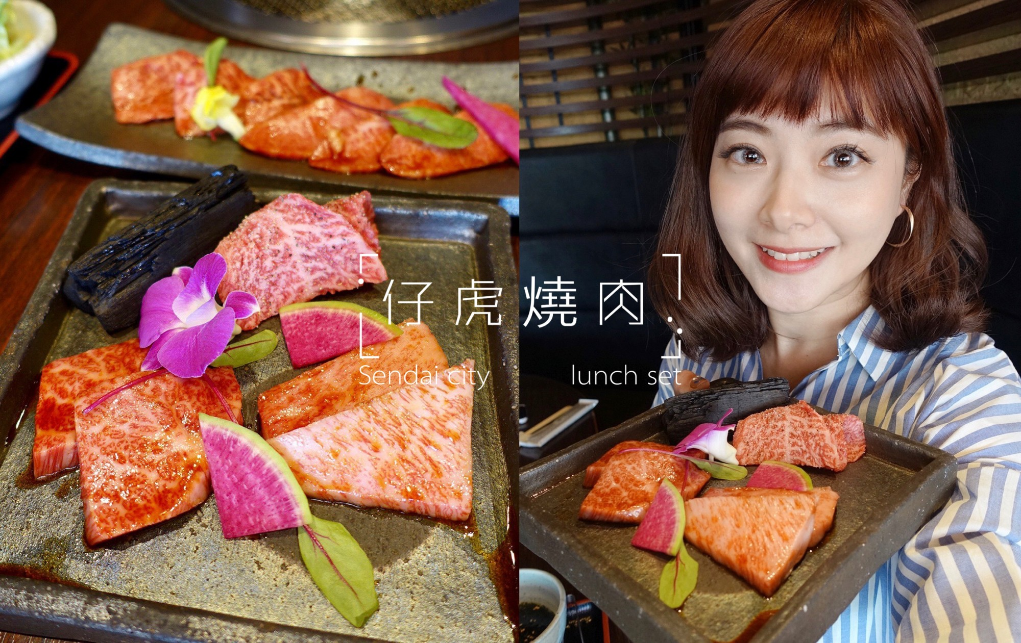 ☆【2019。仙台】「仔虎」燒肉有這麼好吃嗎?我來實證看看! @凱的日本食尚日記
