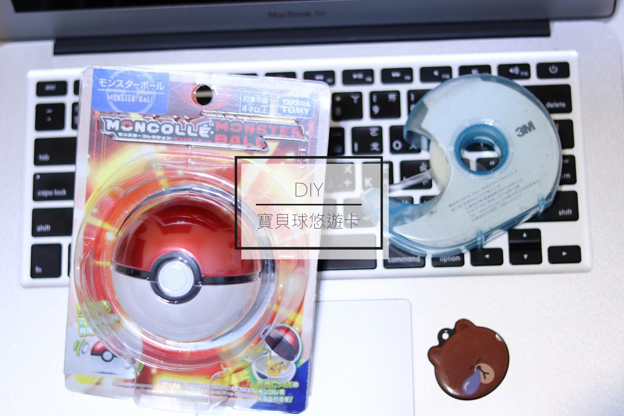 ☆【生活】超簡單DIY寶貝球悠遊卡! @凱的日本食尚日記