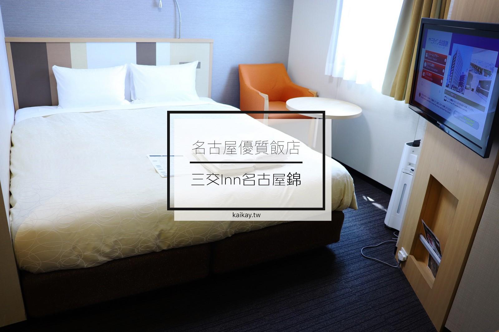 延伸閱讀:☆【2019。名古屋】三交INN名古屋錦 四季乃湯。CP值超高的平價旅館