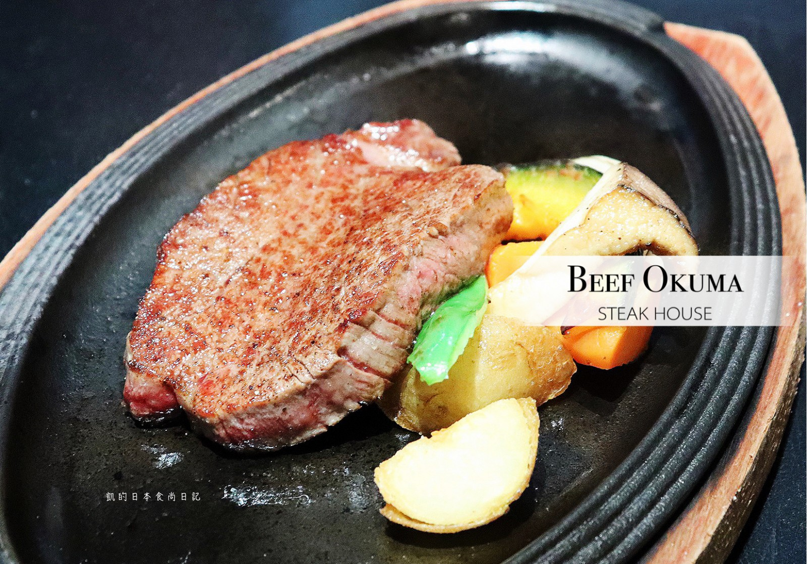 ☆【2019。名古屋】steak house Beef Okuma松坂屋名古屋本店。近江牛初體驗 @凱的日本食尚日記