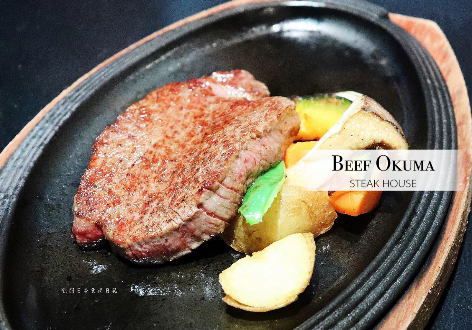☆【2019。名古屋】steak house Beef Okuma松坂屋名古屋本店。近江牛初體驗 @凱的日本食尚日記