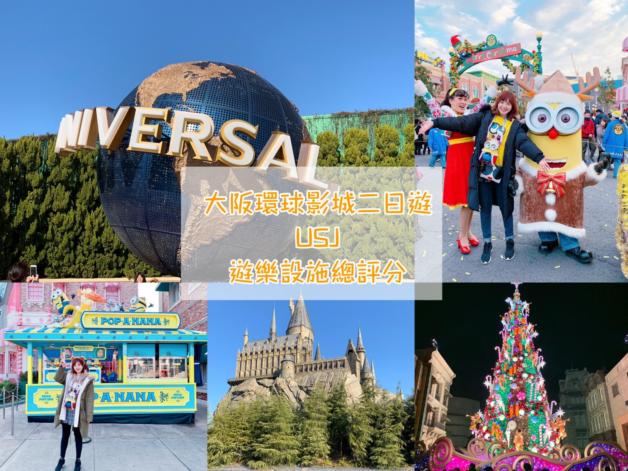 延伸閱讀:☆【2019。大阪】USJ環球影城。玩一天?玩兩天?要買快速通關嗎?