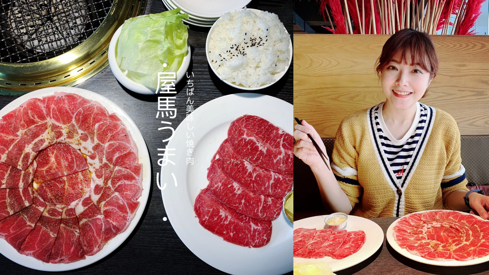 ☆【2020。台中美食】屋馬燒肉食記更新中!菜單、訂位專線、現場候位 @凱的日本食尚日記