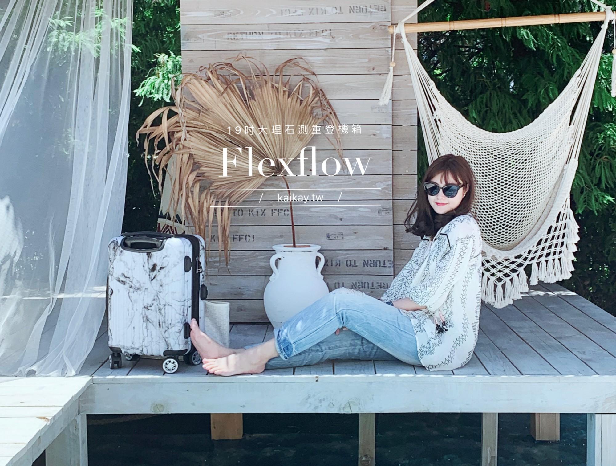 ☆【行李箱】大理石控一定要入手的大理石登機箱Flexflow內建秤重行李箱 @凱的日本食尚日記