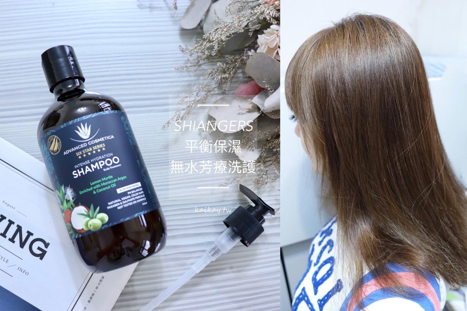 ☆【清潔】敏感頭皮也能飄出香噴噴髮絲。香爵-平衡保濕無水芳療洗髮精 @凱的日本食尚日記
