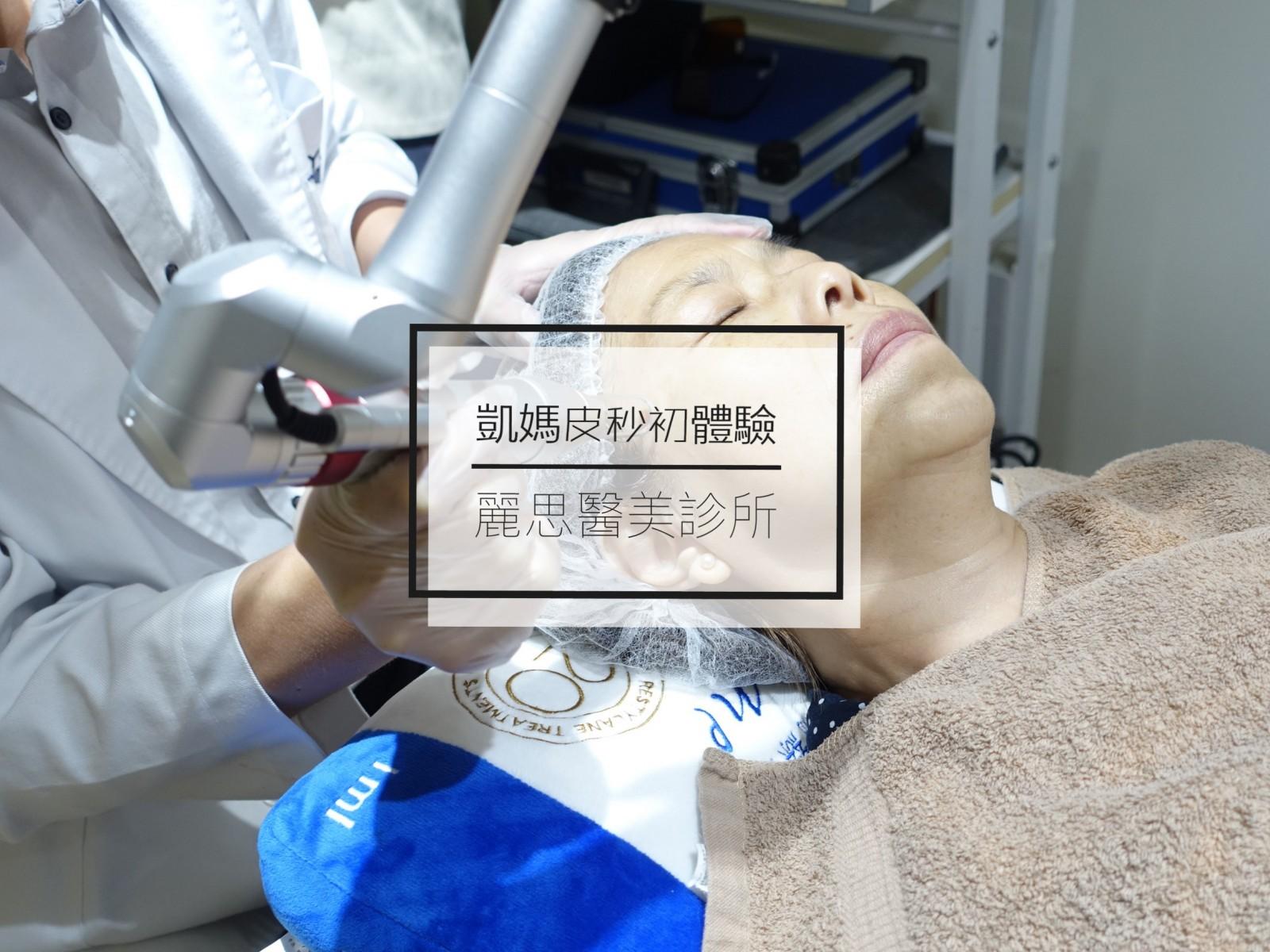 延伸閱讀:☆【醫美】西門麗思診所-凱媽的皮秒雷射初體驗