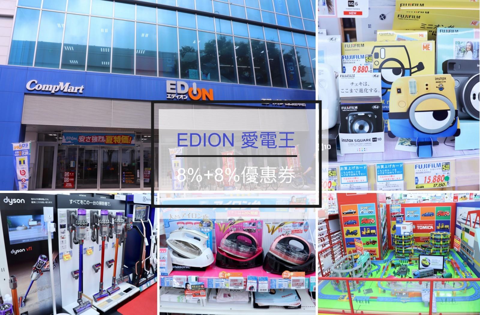 ☆【2019。名古屋】EDION愛電王優惠券超好用!免稅8%+折扣8% @凱的日本食尚日記
