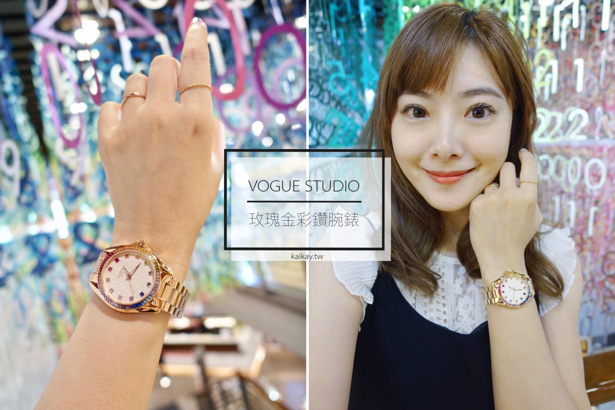 ☆【穿搭】VOGUE STUDIO  時尚玫瑰金彩鑽腕錶開箱穿搭 @凱的日本食尚日記