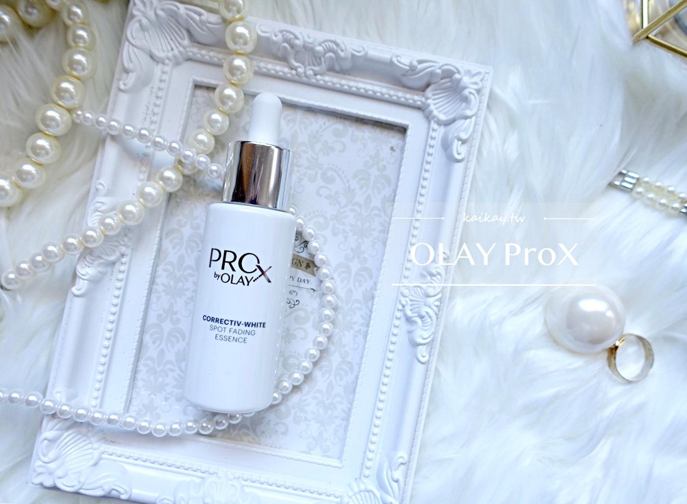 ☆【保養】ProX最新X 精華-淨白肌精華。14日淨白肌膚實測大公開! @凱的日本食尚日記