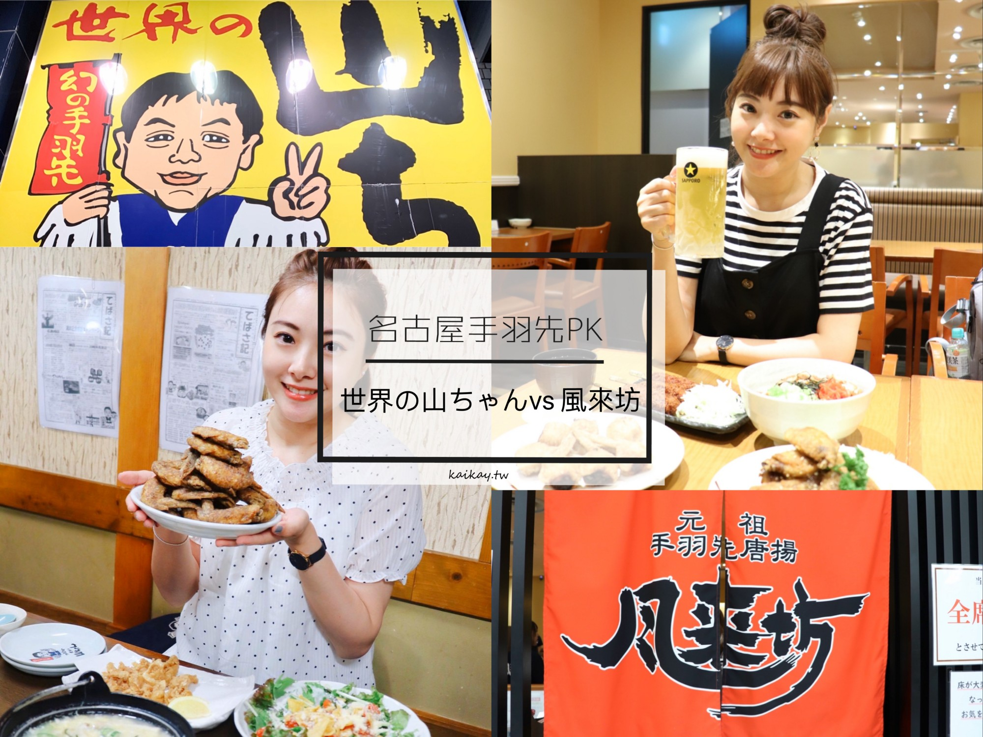 ☆【2019。名古屋】名古屋手羽先雙巨頭:世界の山ちゃん vs 風來坊 @凱的日本食尚日記