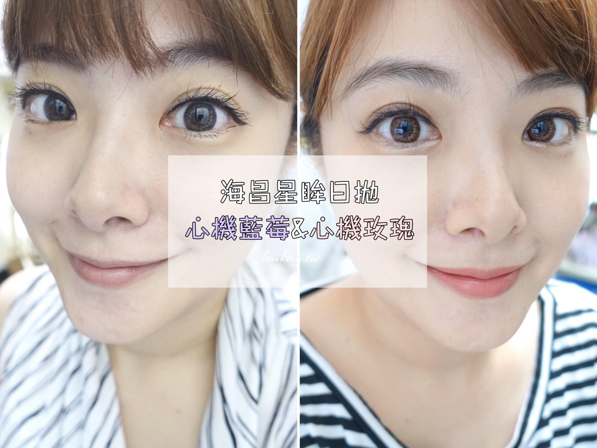 今日熱門文章:☆【隱眼】海昌星眸彩色日拋-心機藍莓&心機玫瑰開箱