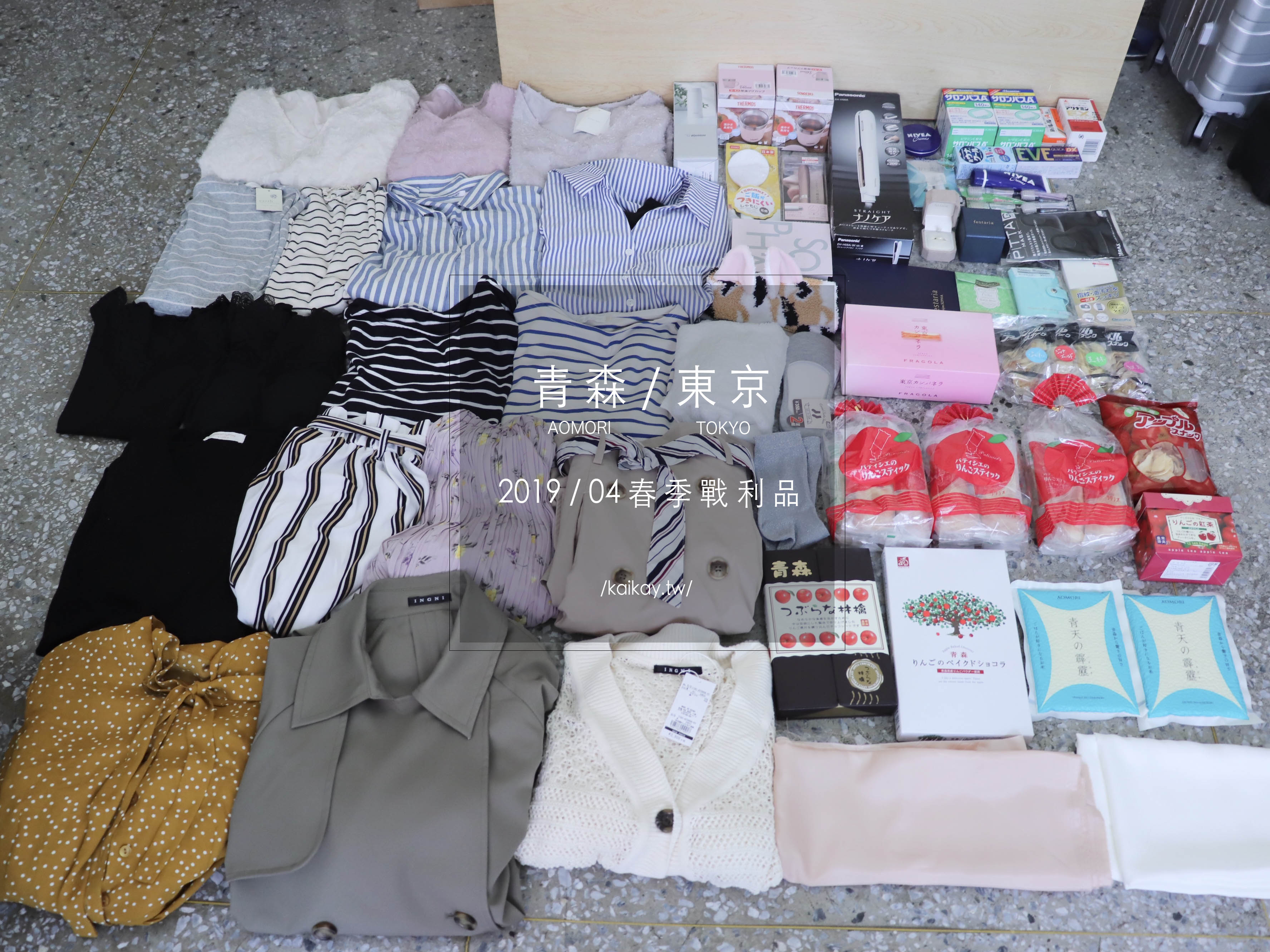 ☆【2019。東北/東京】四月新品太好買!滿滿新衣+蘋果伴手禮戰利品 @凱的日本食尚日記