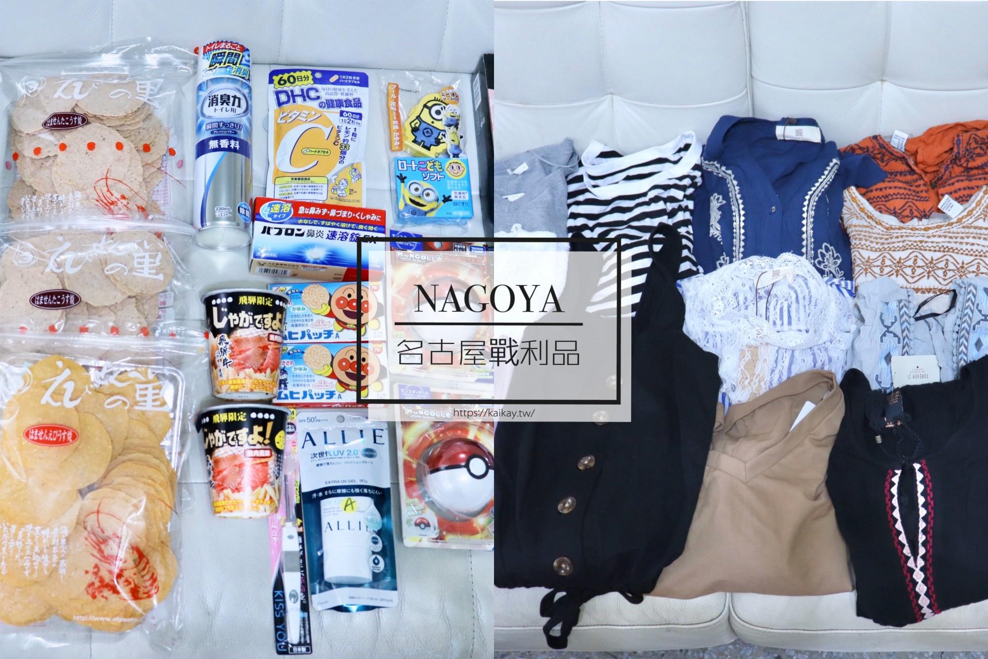 ☆【2019。名古屋】六月PRE SALE換季折扣戰利品 @凱的日本食尚日記