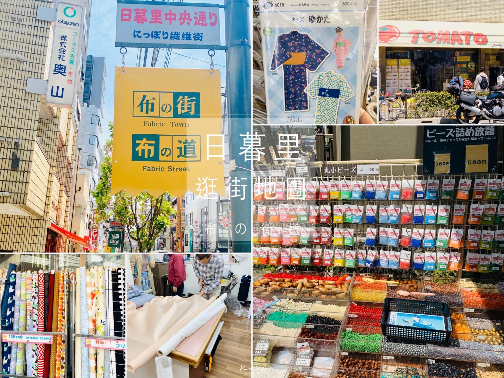 網站熱門文章:☆【2019。東京】第一次東京買布就上手!日暮里逛街地圖