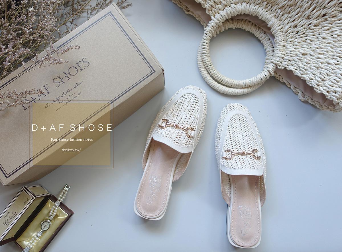☆【私鞋穿搭】D+AF SHOSE-米白馬銜釦草編穆勒鞋穿搭 @凱的日本食尚日記