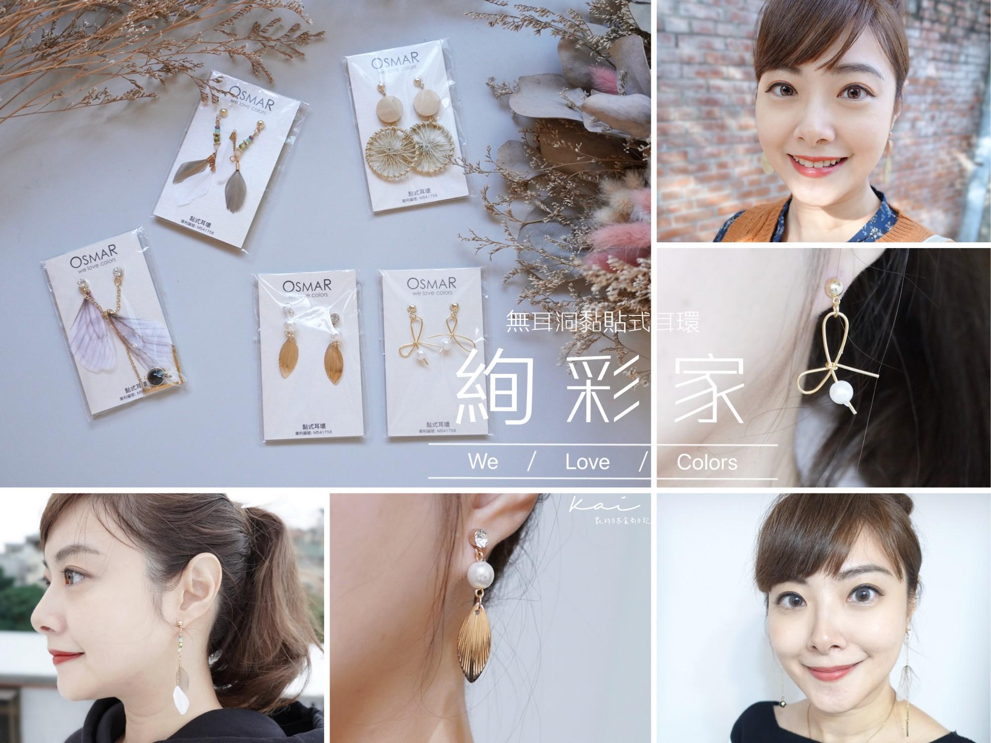 ☆【黏式耳環】絢彩家-黏貼式耳環。滿足無耳洞女孩的耳環夢 @凱的日本食尚日記