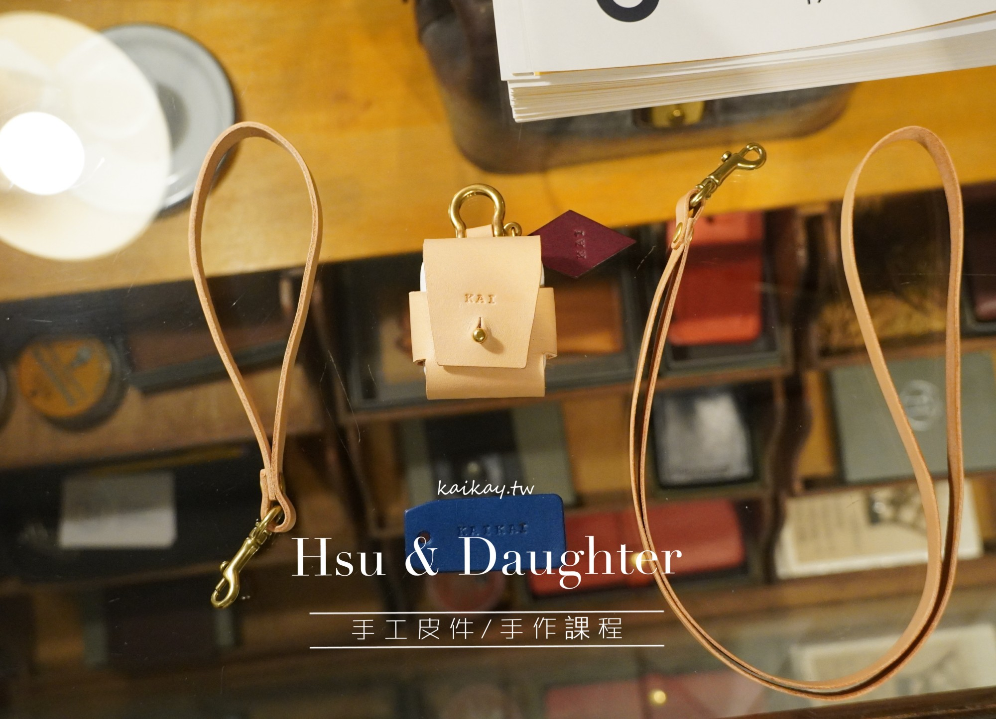 ☆【手作】Hsu & Daughter 徐式父女手工皮件。製作自己的AirPods耳機套 @凱的日本食尚日記