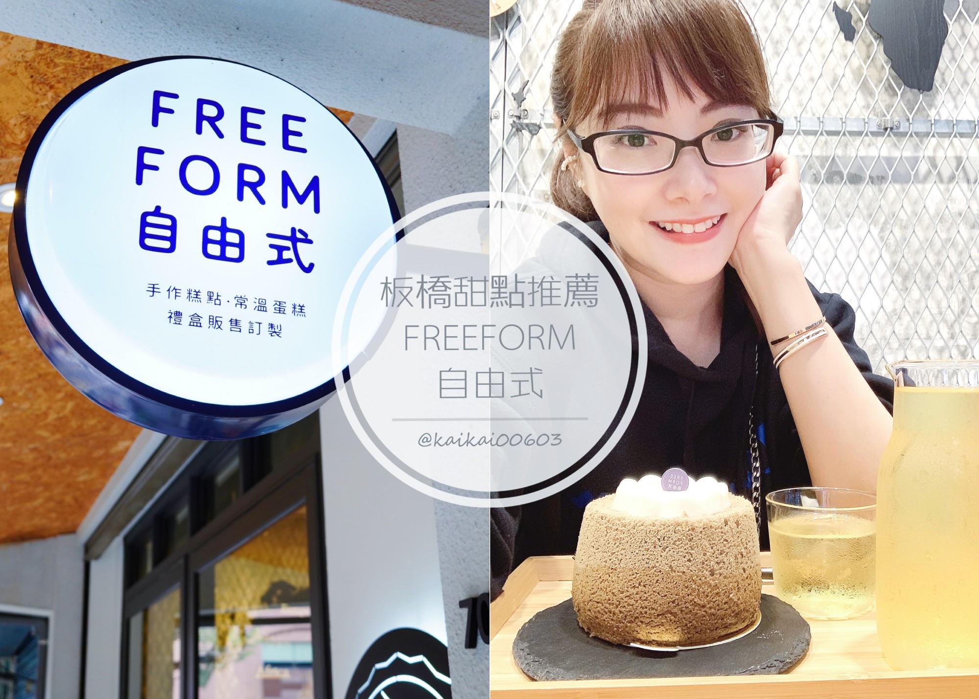 ☆【新北 / 江子翠站】板橋 自由式Free Form手作糕點。綿軟、蓬鬆、爆漿戚風蛋糕 @凱的日本食尚日記