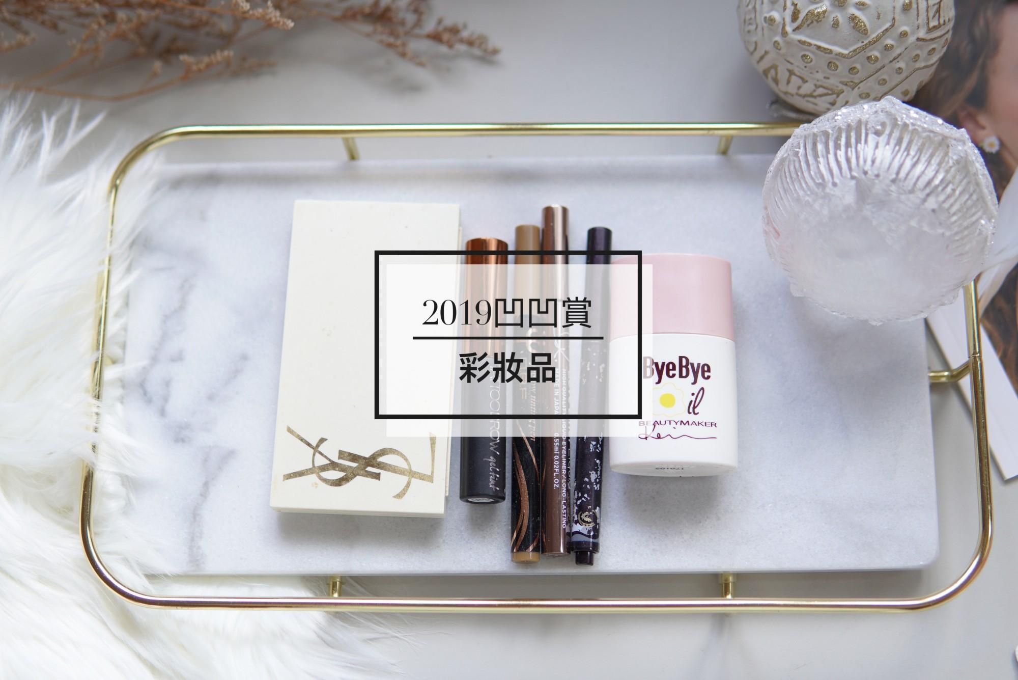 ☆【彩妝】凱的2019凹凹賞-彩妝篇 @凱的日本食尚日記