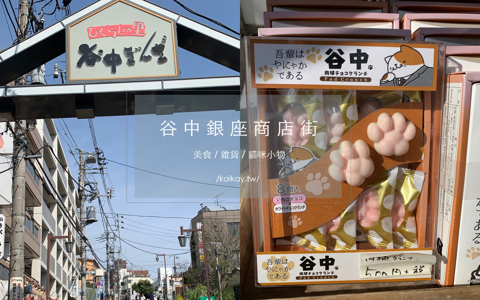 ☆【2019。東京】谷中銀座商店街。跟銀座沒關係的一條好逛美食街 @凱的日本食尚日記