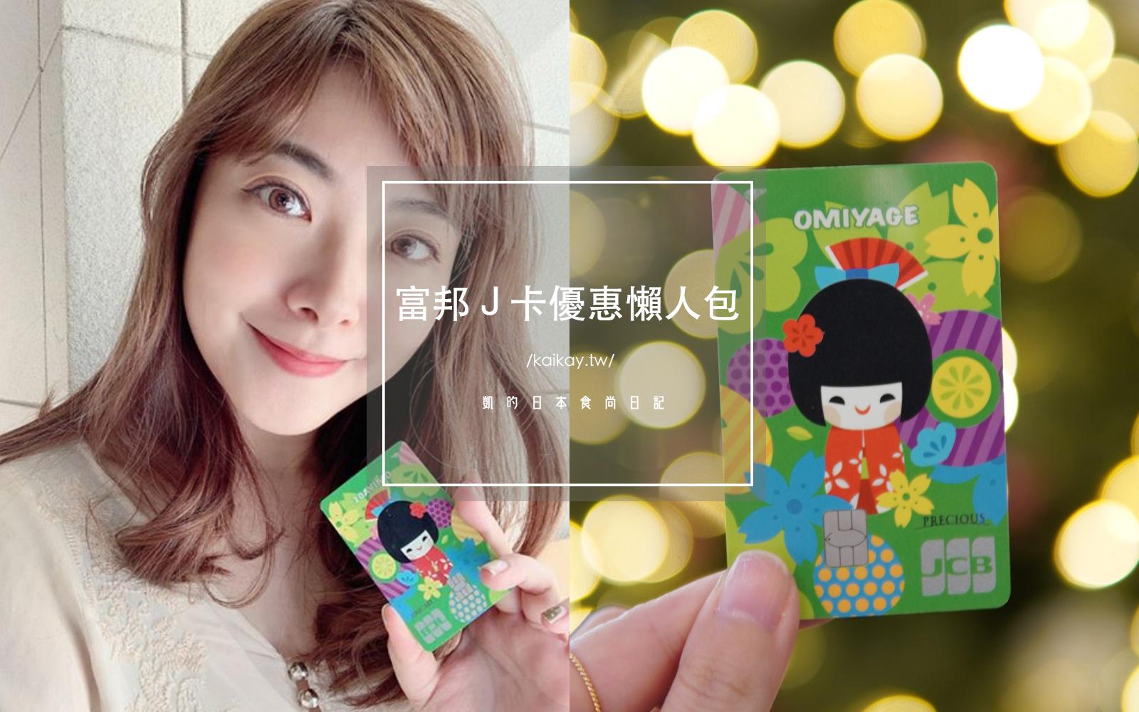 ☆【信用卡】日本旅遊一卡搞定!最新愛卡:富邦J卡-日韓3.3%現金回饋 @凱的日本食尚日記