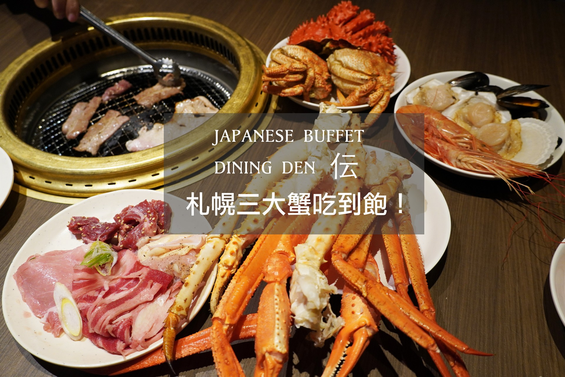 ☆【2020。北海道】札幌最有誠意3大蟹吃到飽!JAPANESE BUFFET DINING DEN伝 @凱的日本食尚日記