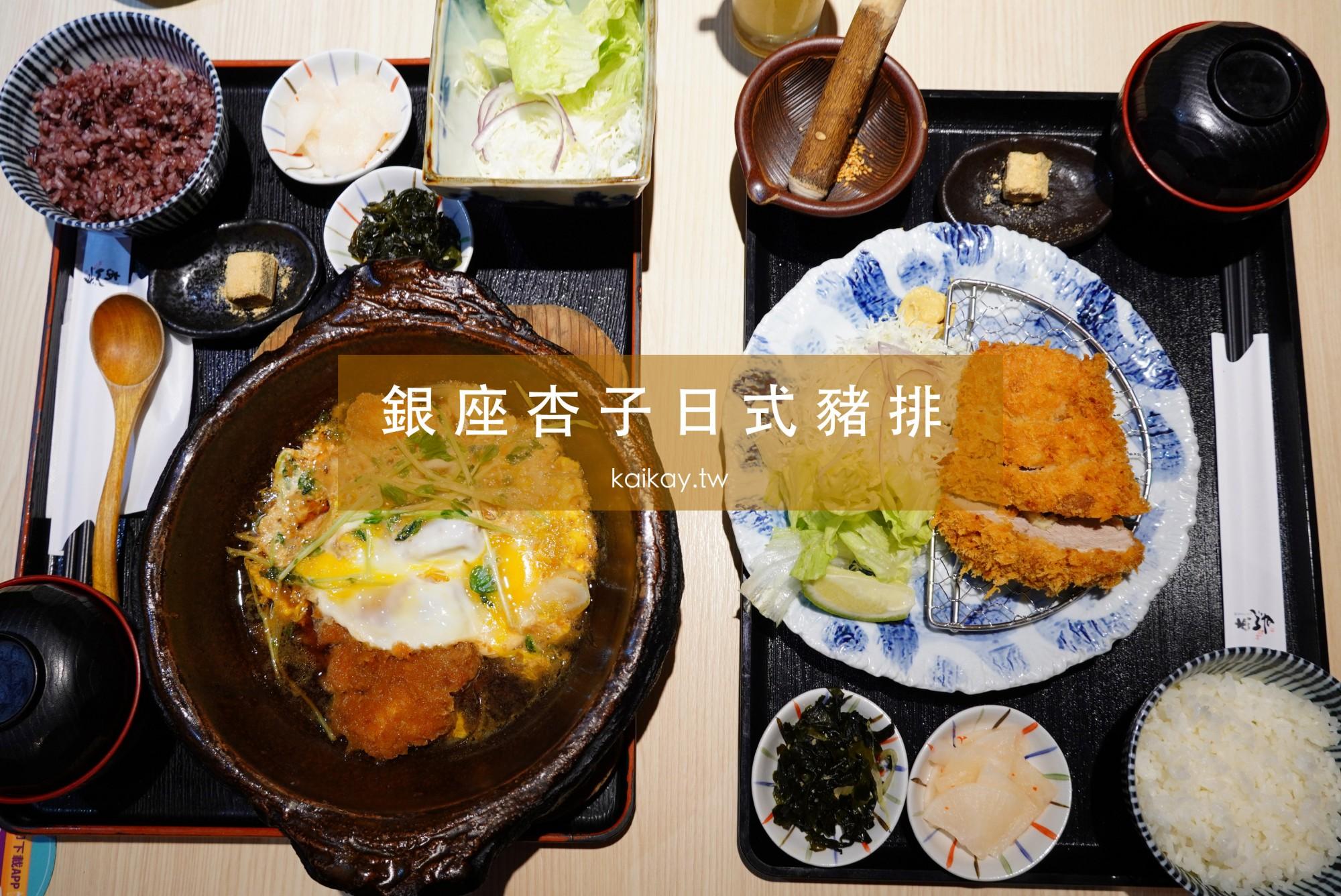☆【台北 / 京站】銀座杏子日式豬排。懷念日本味時的第一選擇 @凱的日本食尚日記