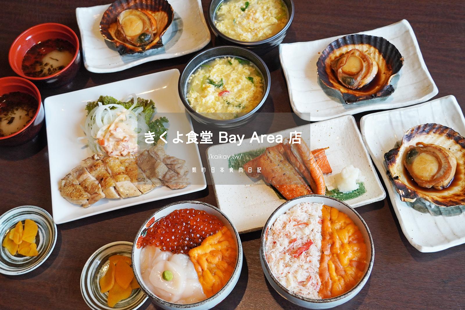 ☆【2020。北海道】きくよ食堂 Bay Area 店。函館必吃美食:招牌海鮮丼 @凱的日本食尚日記