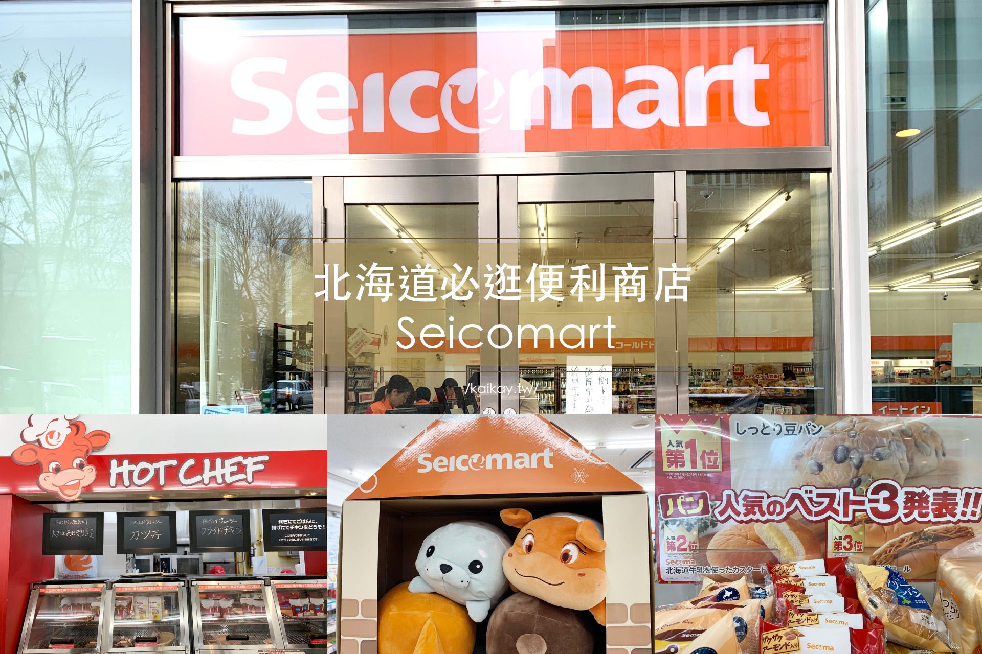 ☆【2020。北海道】北海道必逛便利商店!Seicomart セイコマート推薦美食清單 @凱的日本食尚日記
