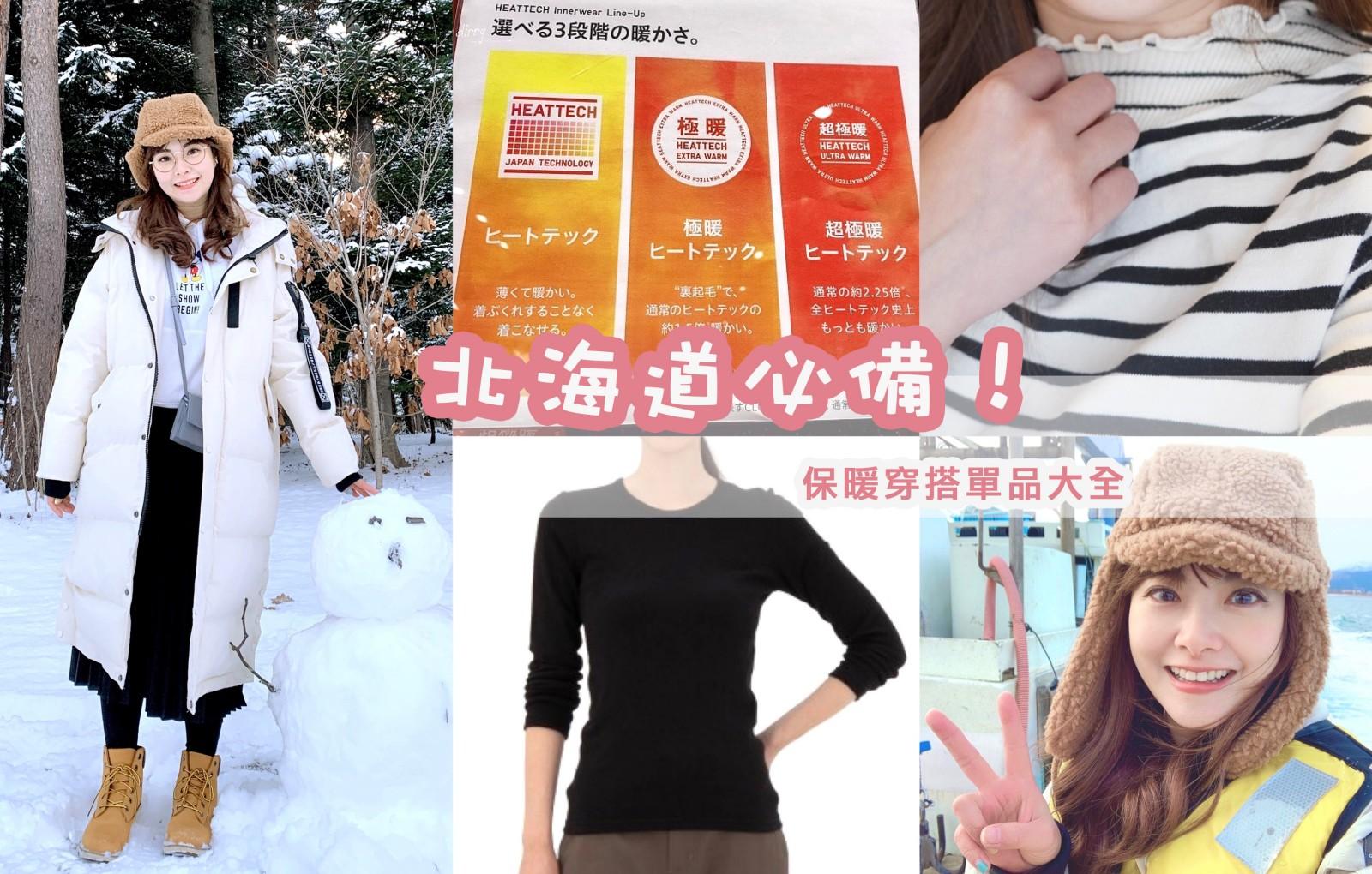 閱讀文章:☆【北海道穿搭】雪國必備!保暖又輕便的玉米式穿搭法