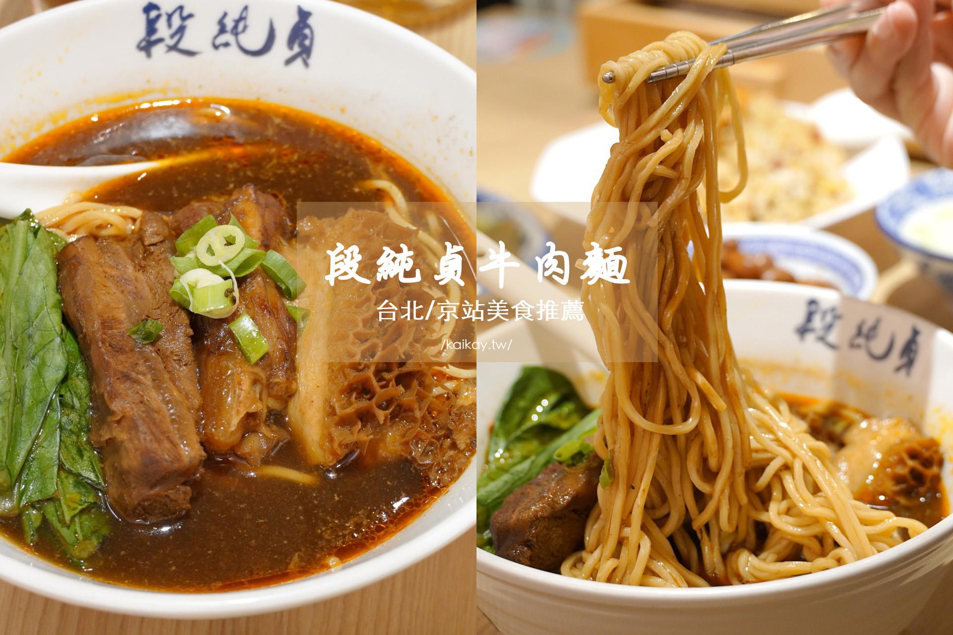 即時熱門文章:☆【台北 / 京站】段純貞牛肉麵-湯鮮甜、肉大塊。台北車站平價美食推薦