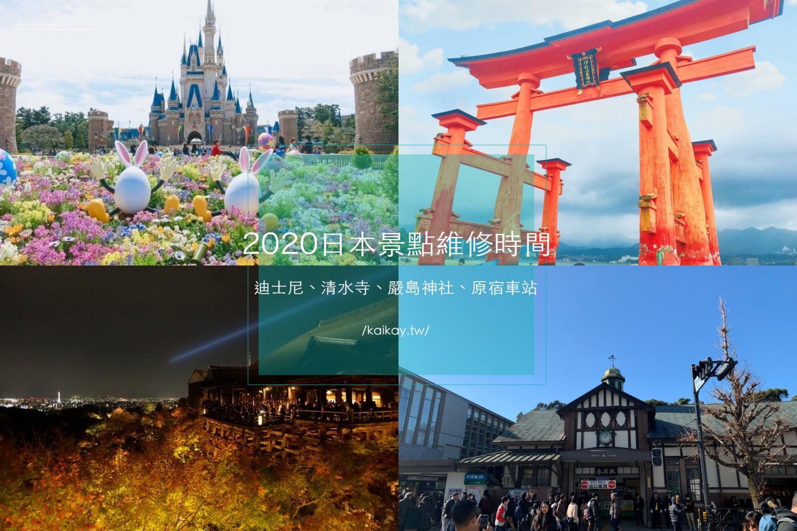 ☆【日本】多想2分鐘、行程不撲空!2020迪士尼、清水寺、嚴島神社、原宿車站維修時間 @凱的日本食尚日記