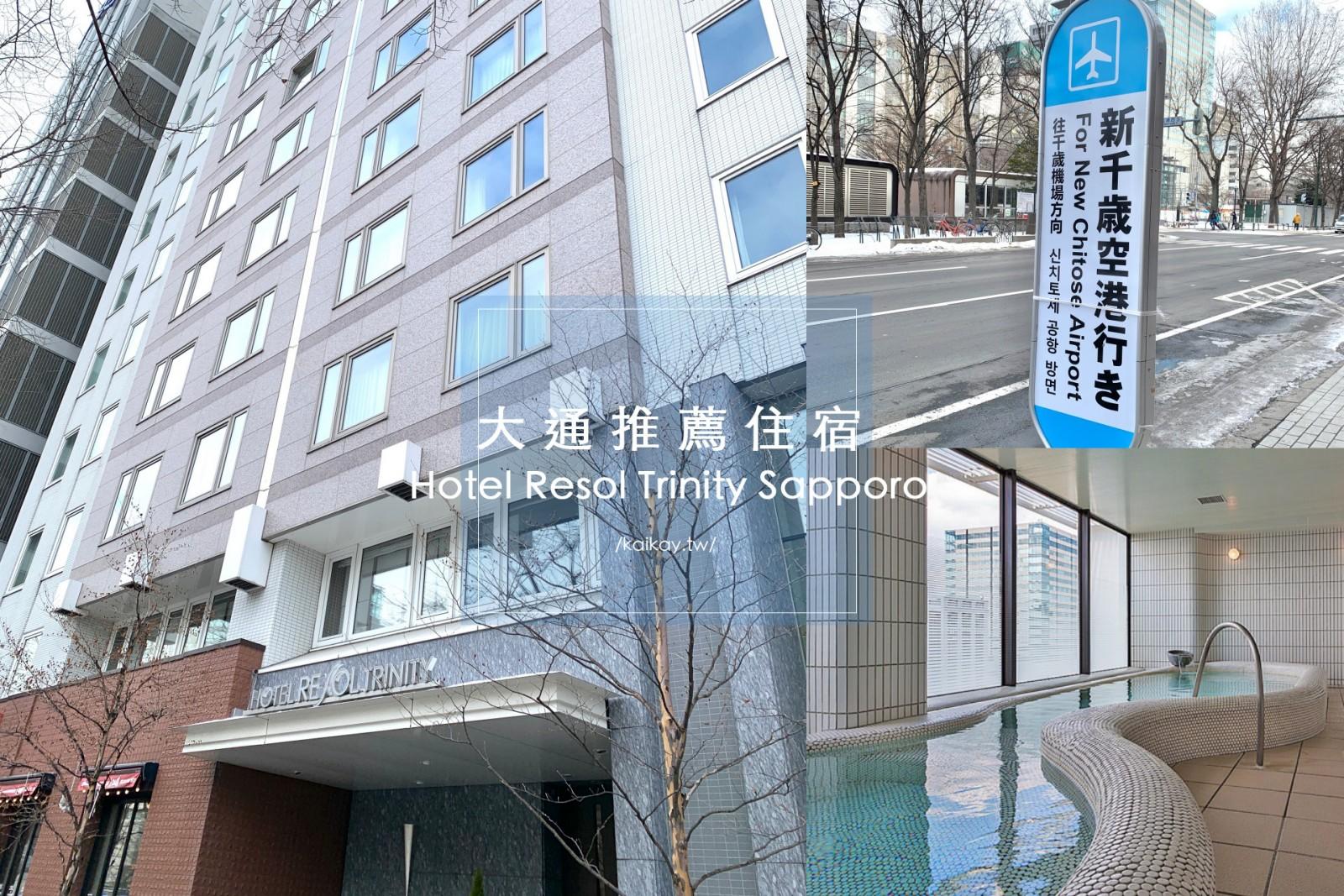 網站熱門文章:☆【2020。北海道】大通公園旁的浪漫住宿。超貼心Hotel Resol Trinity Sapporo女性樓層客房