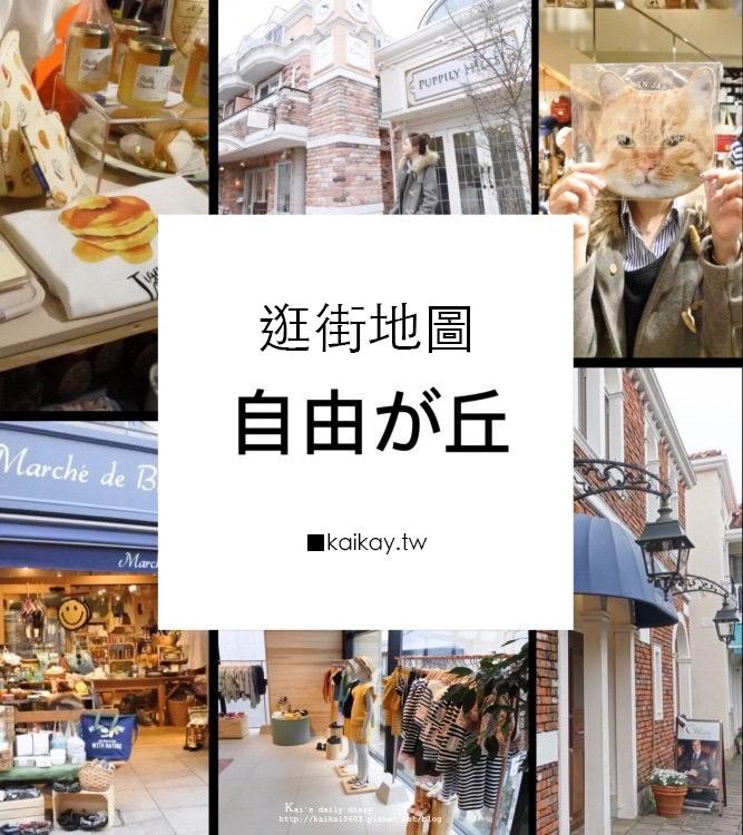 ☆【2019。更新版】|自由之丘逛街地圖|很不想介紹、但是實在太優秀的雜貨天堂 ♥︎ @凱的日本食尚日記