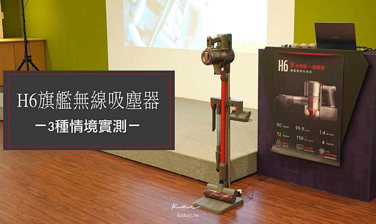 ☆【家電】 H6旗艦無線吸塵器。roborock石頭科技最新手持吸塵器令我心動了 @凱的日本食尚日記