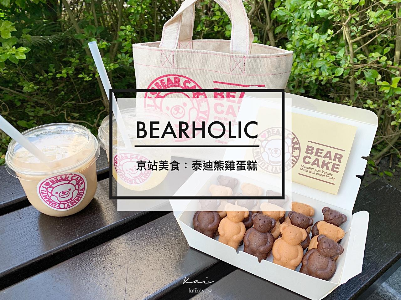 ☆【台北 / 京站】BEARHOLIC 熊燒。令少女尖叫的泰迪熊雞蛋糕 @凱的日本食尚日記