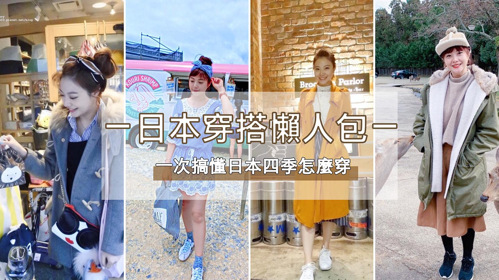 ☆【2020更新:東京/大阪四季穿衣哲學】日本天氣如何?怎麼穿衣服?年度穿搭術這篇一次報告完畢! @凱的日本食尚日記