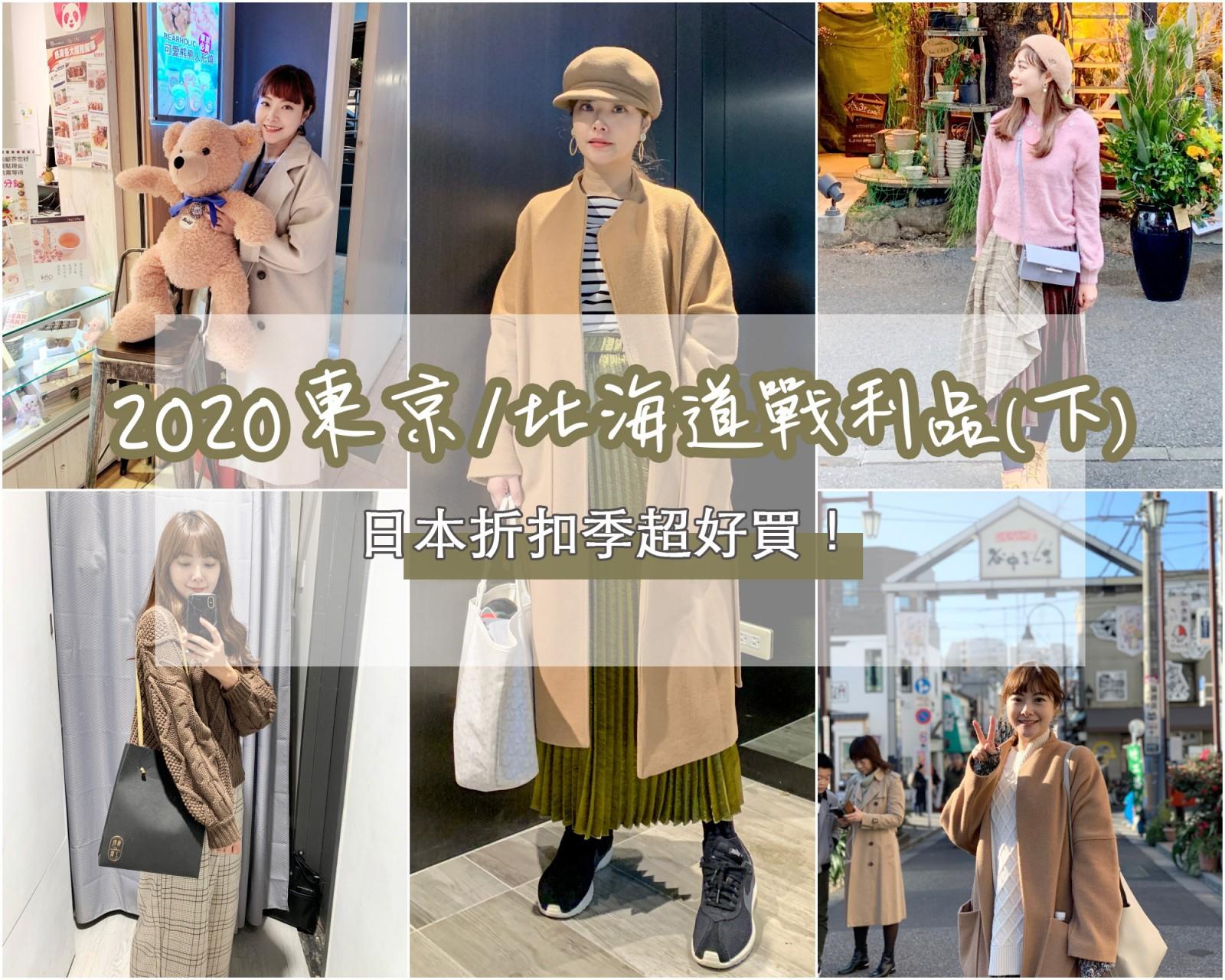 ☆【2020。東京 / 北海道】日本折扣季爆好買!(下):新年買新衣穿搭 @凱的日本食尚日記