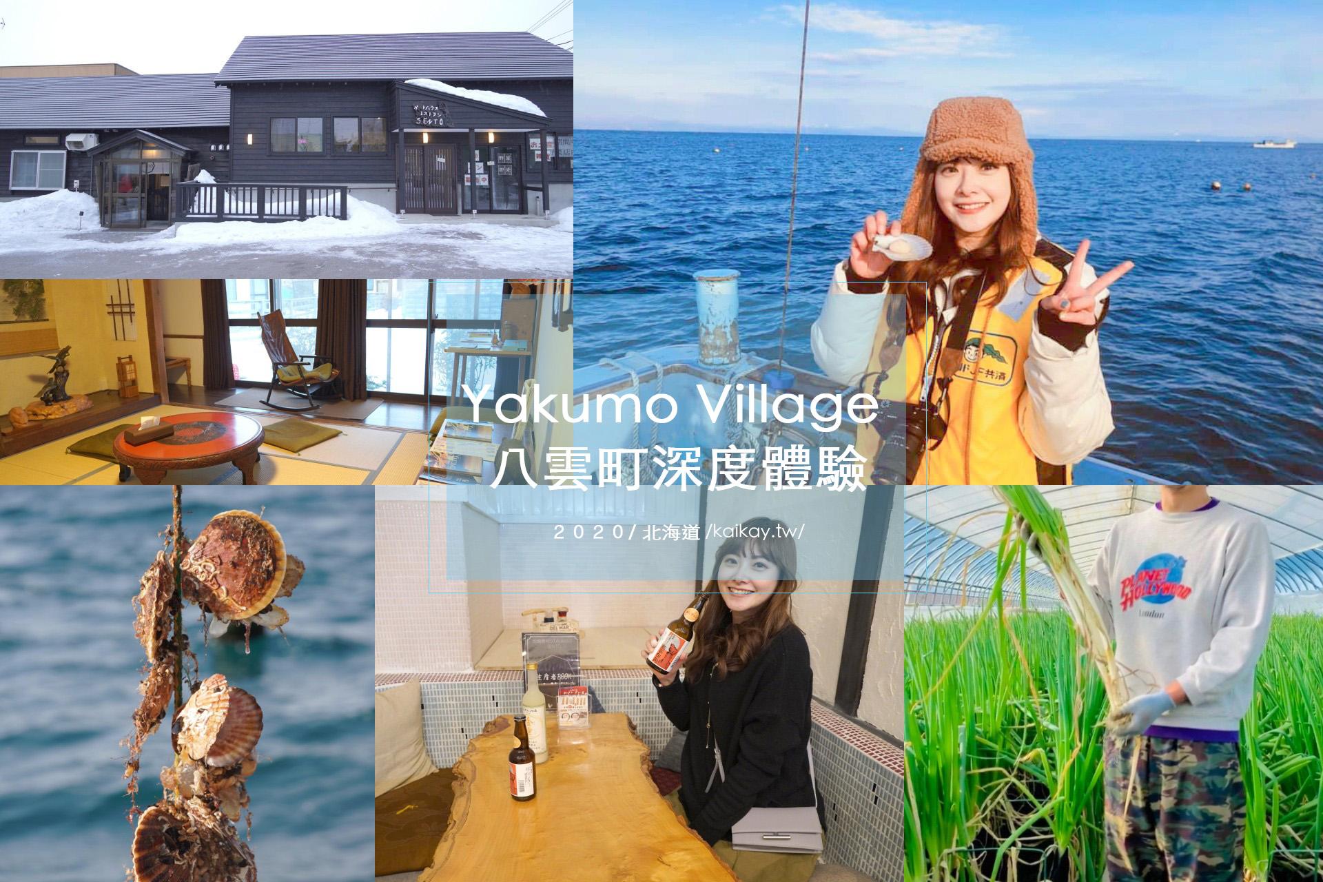 ☆【2020。北海道住宿】八雲體驗Yakumo Village 在地一日遊。 SENTO青年旅館 @凱的日本食尚日記