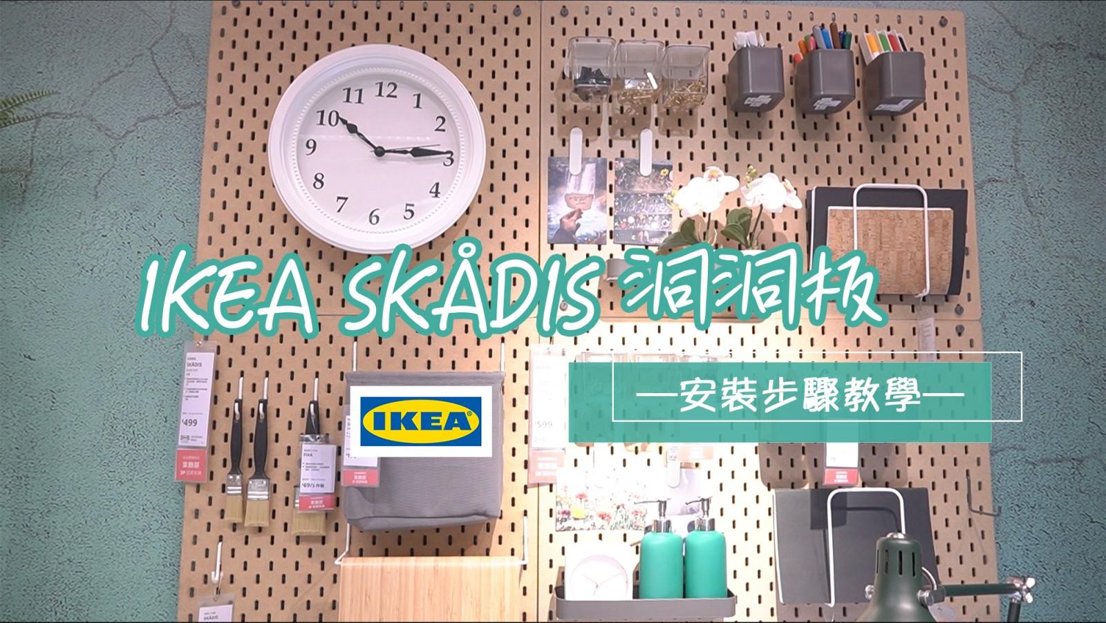 即時熱門文章:☆【有片】IKEA SKÅDIS 洞洞板安裝教學。那些說明書上沒告訴你的事…..