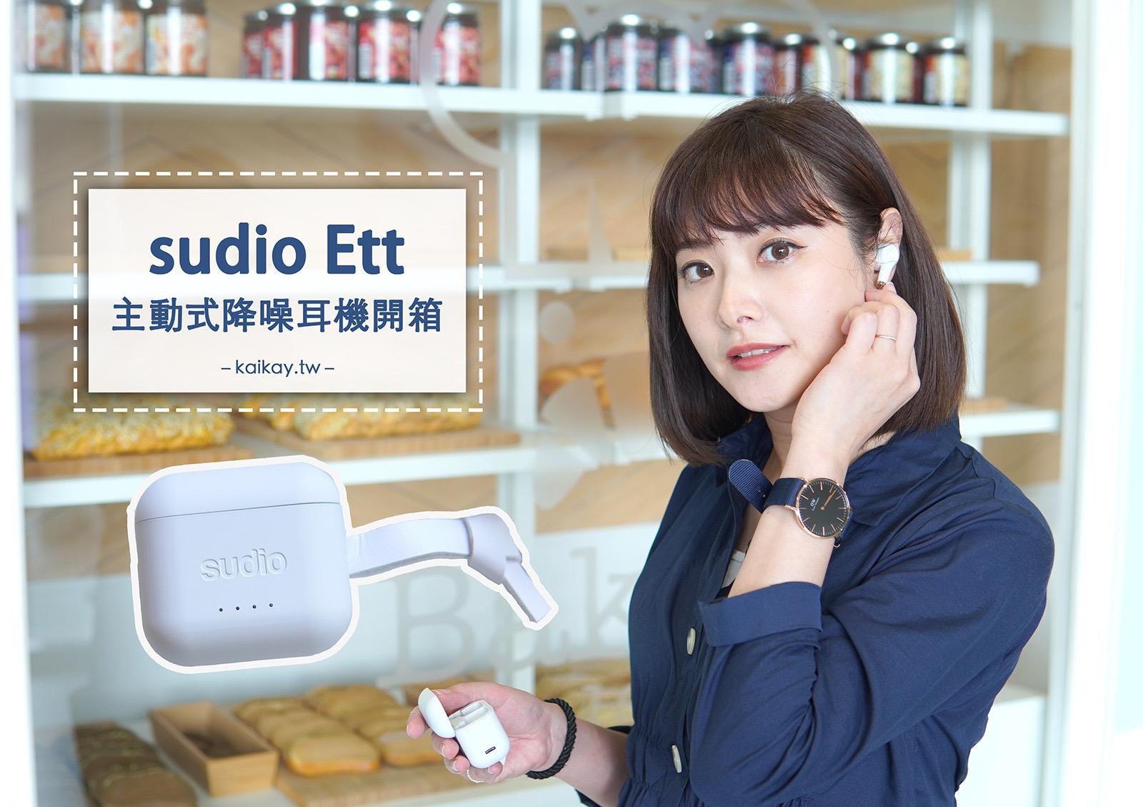 ☆【3C】瑞典 sudio Ett 主動式降噪藍牙耳機。一戴上就鑽進自己的小世界裡 @凱的日本食尚日記